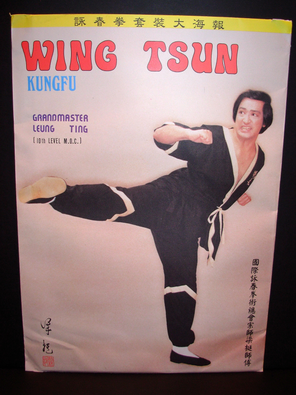 WING TSUN POSTERS